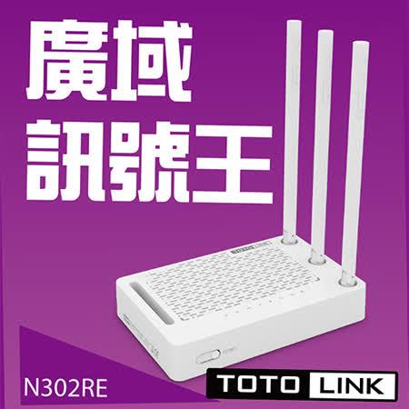 TOTOLINK N302RE 300Mbps 高速無線分享器