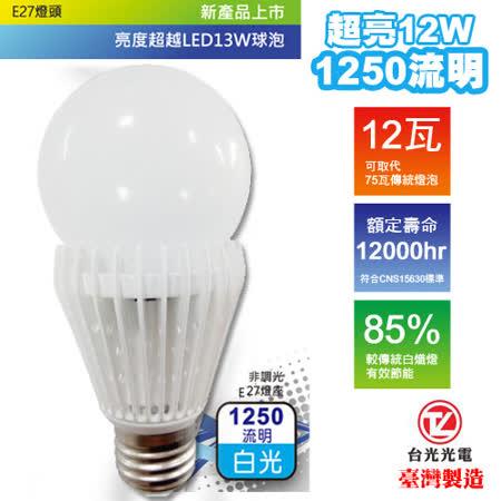 【台光光電】LED 12W球燈泡1250流明-白光(A12S-Z)6入