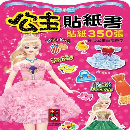 【風車圖書】莎莎公主百變造型-公主貼紙書(購物車)