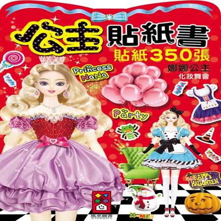 【風車圖書】娜娜公主化妝舞會-公主貼紙書(購物車)