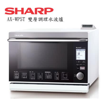 日本原裝 SHARP 夏普 AX-WP5T HEALSIO  31L水波爐(紅/白2色) 公司貨