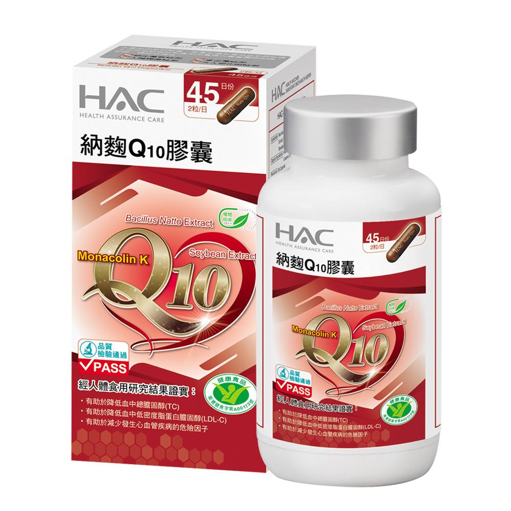 【永信HAC】納麴Q10膠囊(90粒/瓶)