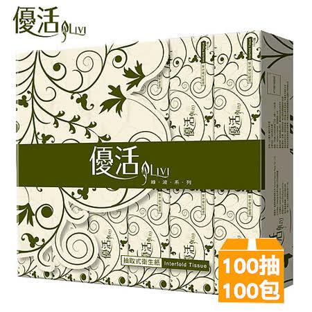 《挑戰市場最低價》優活抽取式衛生紙100抽x100包/箱