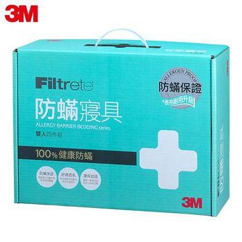 3M 淨呼吸防蹣寢具-雙人四件組 (AB3112) 7000011521