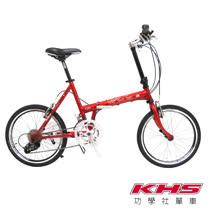 KHS功學社 F20-JJ 20吋16速50-34T鉻鉬鋼折疊單車-嬌紅