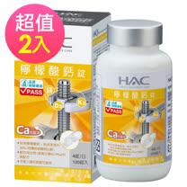 【永信HAC】檸檬酸鈣錠(120錠/瓶)2入組