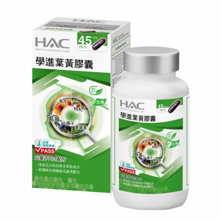 【永信HAC】學進葉黃膠囊(90粒/瓶)