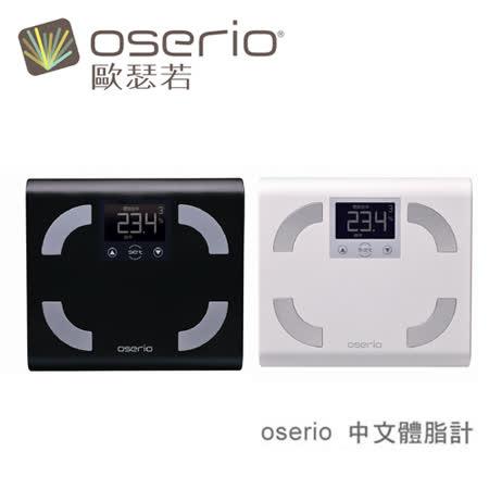 【歐瑟若oserio】中文體脂計 FFP-329