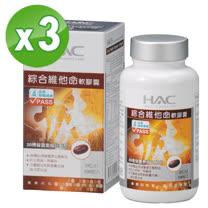 【永信HAC】綜合維他命軟膠囊(100粒/瓶)3入組-限時85折/適合全家大小、孕婦、小孩可食