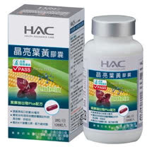 【永信HAC】晶亮葉黃膠囊(120粒/瓶)