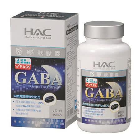 【永信HAC】悠寧軟膠囊(90粒/瓶)