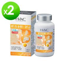 【永信HAC】綜合B群+鋅錠(90錠/瓶)2入組