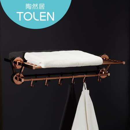 【Tolen陶然居】強力無痕吸盤掛勾-Hyco吸哈扣-多功能毛巾置物架(玫瑰金)