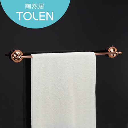 【Tolen陶然居】強力無痕吸盤掛勾-Hyco吸哈扣-不鏽鋼毛巾架(玫瑰金)