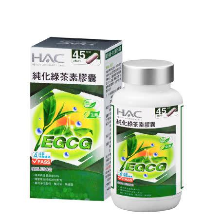 【永信HAC】純化綠茶素膠囊(90粒/瓶)