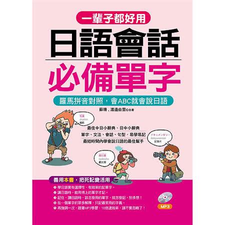一輩子都好用:日語會話必備單字-羅馬拼音對照,會ABC就會說日語(附MP3)