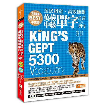 全民指定,高效衝刺:英檢中級單字5300(片語&例句)(附MP3)