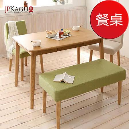 JP Kagu 日系天然水曲柳原木餐桌-中(二色)