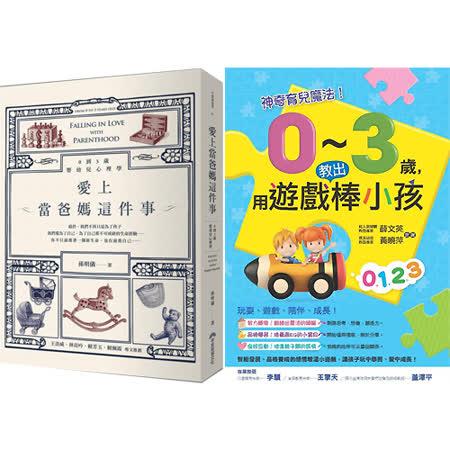 神奇育兒魔法!0~3歲,用遊戲教出棒小孩+0到3歲嬰幼兒心理學(2書合售)