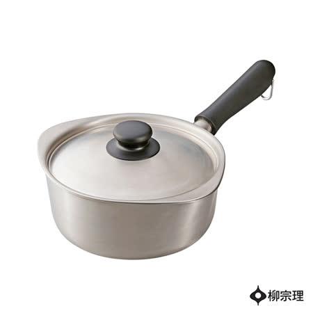 柳宗理-不銹鋼單手鍋(霧面‧直徑18cm‧附不銹鋼蓋)