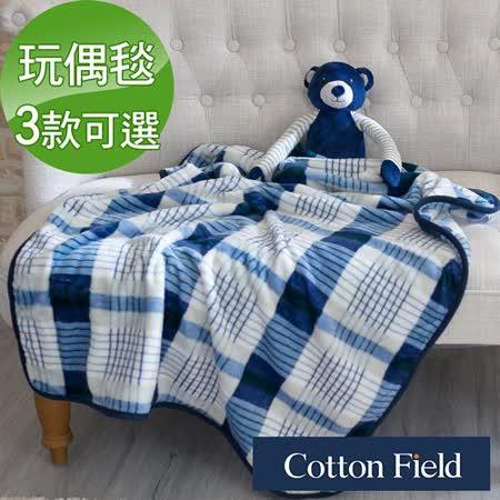 棉花田【Happy Baby】超柔可愛玩偶多功能保暖毯-3款可選(100x75cm)