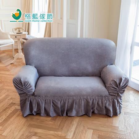 【格藍】雲漾(仿皮紋)厚布沙發套1人座