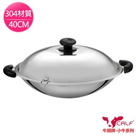 【牛頭牌】小牛複合金牛頭鋼炒鍋(40cm)