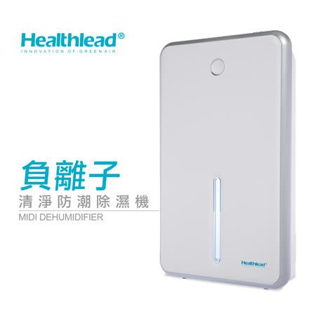 德國Healthlead負離子清淨防潮除濕機(白)EPI-608G