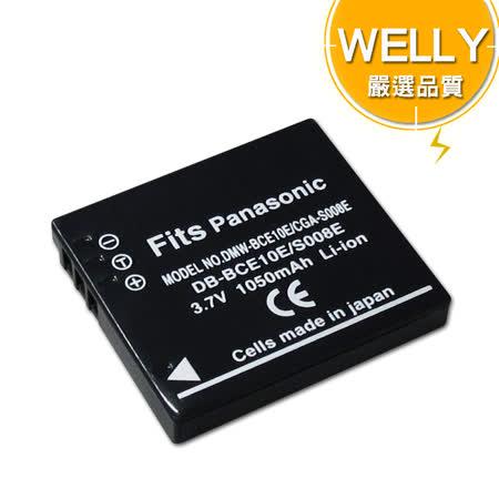 CGA-S008 / DMW-BCE10E 認證版 高容量防爆相機電池 FX37,FS5,SDR-S7,SDR-S9,SDR-S10,FX38