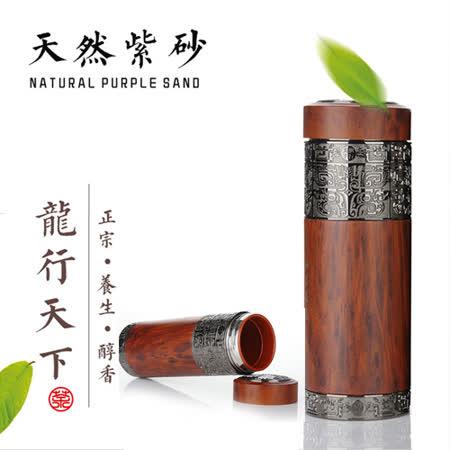 【宜興宜豪】龍形天下金屬雕琢天然紫砂保溫杯/泡茶/茶專用-紅木紋