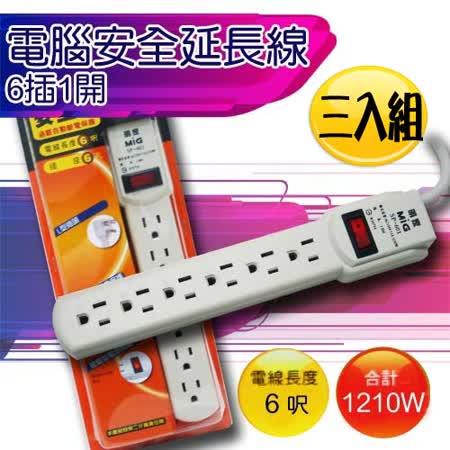 電腦安全延長線6插1開-6呎 SP-601-6 (三入組)