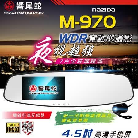 【響尾蛇】 M-970 雙鏡頭超強夜視高畫質行車記錄器行車記錄器 ptt(贈32G+3孔)
