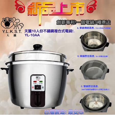 【真心勸敗】gohappy 購物網天蠶10人份不鏽鋼複合式電鍋 YL-10AA評價怎樣a mart taiwan