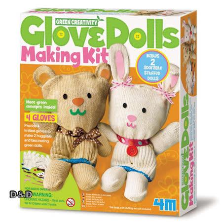 (購物車) 《4M美勞創作》 Glove Dolls Making Kit 手偶娃娃創作