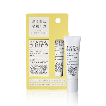 【MAMA BUTTER】護唇膏