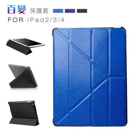 (團購) APPLE iPad系列 Y折平板皮套 平板保護套 (4入組)