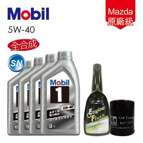 【Mobil 1】Mazda 原廠級每一萬公里機油保養5W-40_含機油芯+放油塞墊片更換_送專業施工