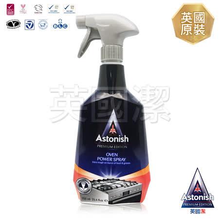 【Astonish英國潔】速效烤箱清潔劑1瓶(750mlx1)