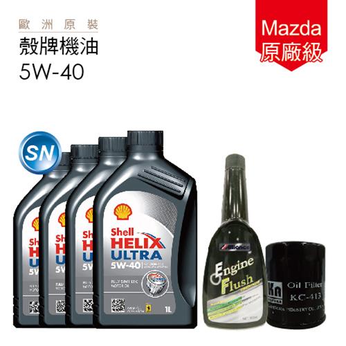 【SHELL】Mazda 原廠級每一萬公里機油保養5W-40_含機油芯+放油塞墊片更換_送專業施工