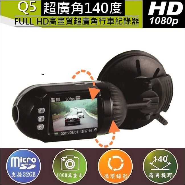 導航 行車紀錄Q5 Full HD 1080P高畫質行車紀錄器