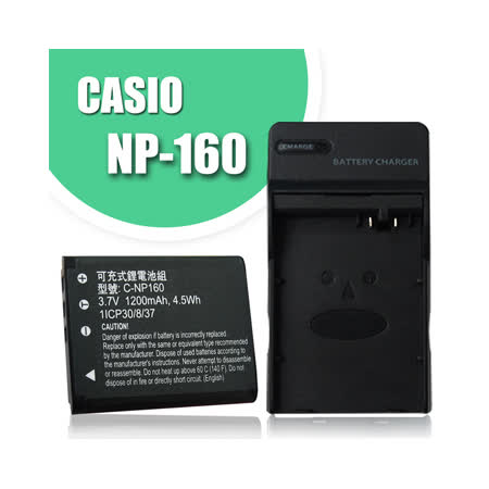 CASIO NP-160 / CNP160 認證版 防爆相機電池充電組 Exilim EX-ZR50 Z2000 ZR10 ZR15 Z2200 Z2300 FC200S FC500S
