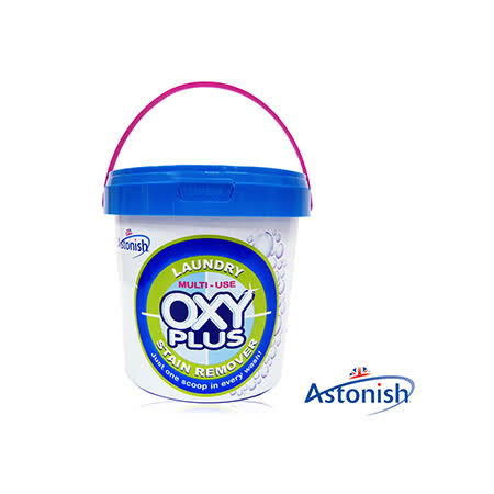【Astonish英國潔】超活氧分解衣垢霸1罐(1kgx1)