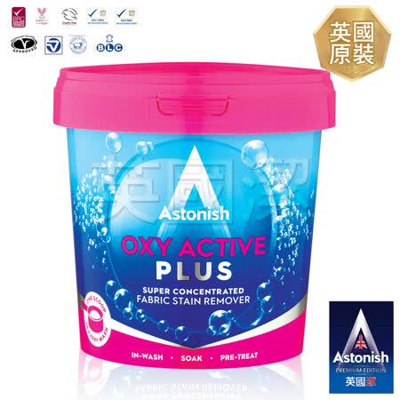 【Astonish英國潔】超活氧分解衣垢霸1罐(2kgx1)