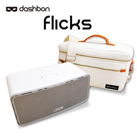 Dashbon Flicks 無線藍牙喇叭投影機+專屬包組280WH