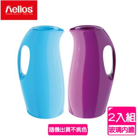 【德國 helios 海利歐斯 】2入組炫彩造型保溫壺水瓶900cc