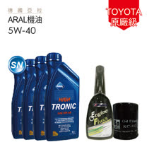 【ARAL】TOYOTA T35原廠級機油保養5W-40_含機油芯+放油塞墊片更換_送專業施工