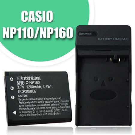 CASIO NP-110 / CNP110 認證版 防爆相機電池充電組 Exilim EX-ZR50 Z2000 ZR10 ZR15 Z2200 Z2300 FC200S FC500S