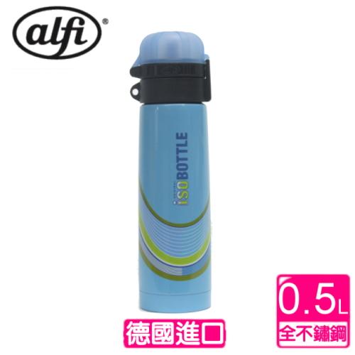 ~德國 alfi ~ISOBOTTLE不鏽鋼保溫瓶~藍500CC