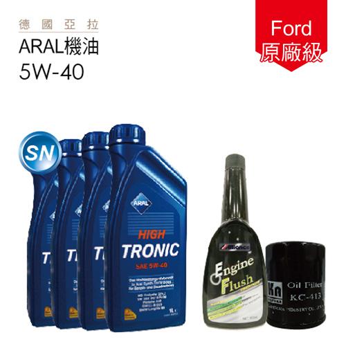 【ARAL】Ford 原廠級定期機油保養5W-40_含機油芯+放油塞墊片更換_送專業施工