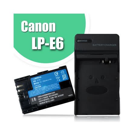 Canon LP-E6 / LPE6 認證版 防爆相機電池充電組 EOS 5D Mark III 5D3, EOS 6D,EOS 70D